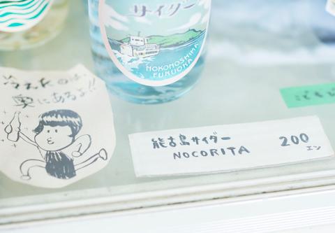 能古島サイダーとノコリータ